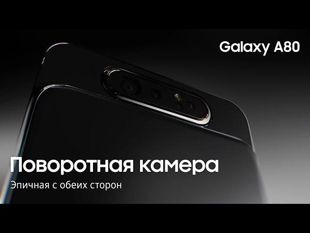Galaxy A80 – смартфон, способный перевернуть ваш мир!