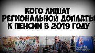 Кого лишат региональной доплаты к пенсии в 2019 году