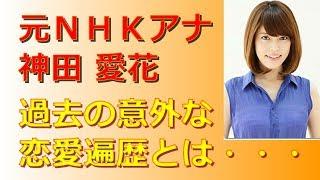 神田愛花、バナナマン・日村と交際順調「心も体も熱いです」「キャビス...