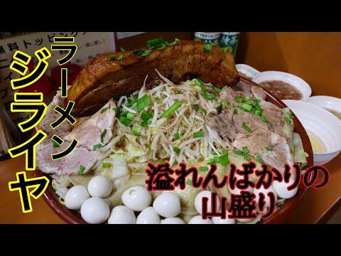 �大食�】����麺�…驚��連続 ジライヤ�デカ盛り】