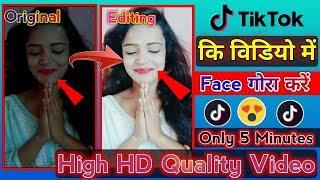 Tik Tok par Professional HD Videos Kaise banaye   How to increase your Tik Tok videos Quality HD