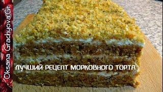 Морковный торт, очень простой, удачный рецепт/ Carrot cake, a very simple, good recipe.