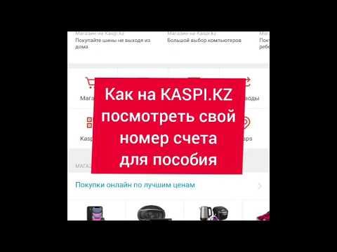Как посмотреть свой номер счета на KASPI.KZ для получения пособия