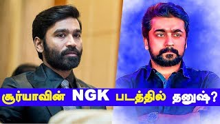 Dhanush Join With Suriya in NGK?