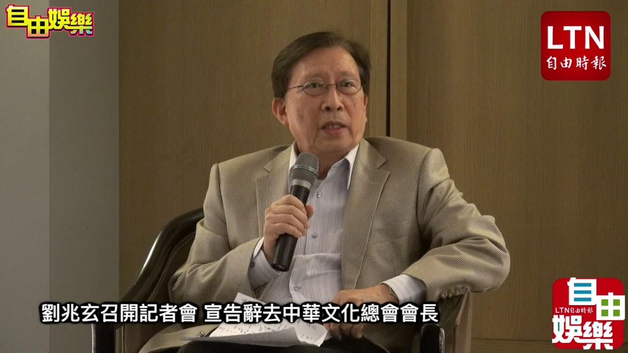 劉兆玄召開記者會 宣告辭去中華文化總會會長 - YouTube