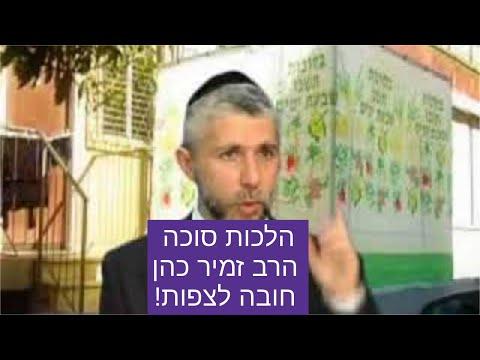 הלכות סוכה הרב זמיר כהן חובה לצפות