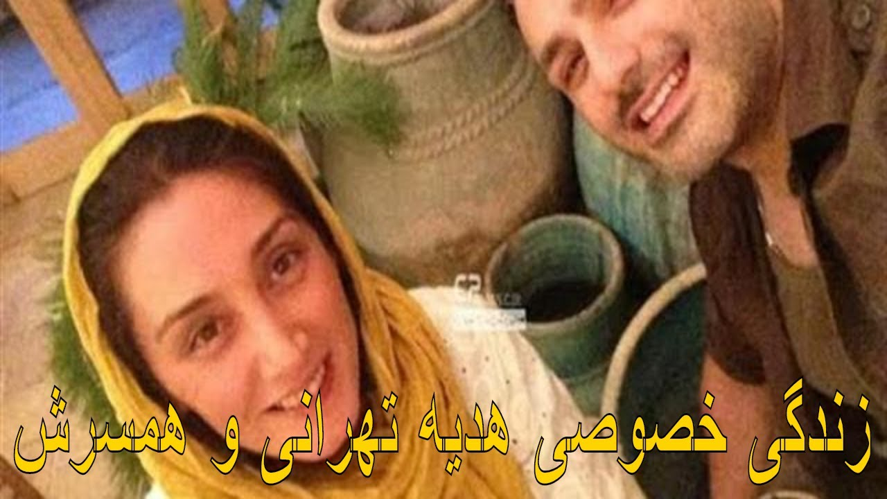 Download زندگی خصوصی هدیه تهرانی و همسرش
