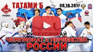 Чемпионат России и Первенство России по киокушинкай. Татами Б