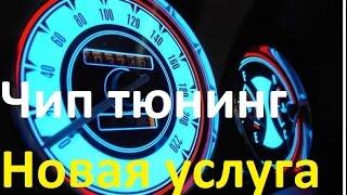 ☺ Чип тюнинг твоего автомобиля! ✓ Новый вид услуги чтобы новичку разобраться!(, 2016-08-18T10:30:49.000Z)