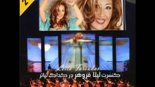 Leila Forouhar - Shamim (Live in Concert) | لیلا فروهر - شمیم