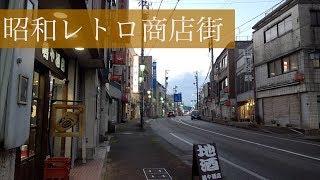 【黄昏の商店街】防火建築帯の残るレトロ商店街