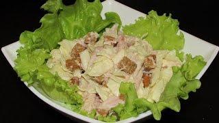 Вкусный салат с копченой курицей, капустой и сухариками.