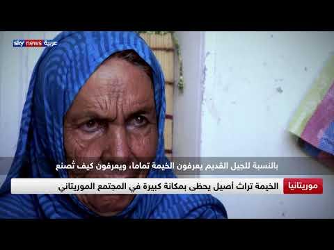 الخيمة تراث أصيل يحظى بمكانة كبيرة في المجتمع الموريتاني  - نشر قبل 40 دقيقة