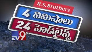 4 Minutes 24 Headlines || Trending News || 18-11-18 - TV9