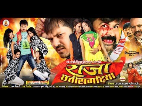 Raja Chhattisgarhiya - New Chhattisgarhi Movie - Anuj Sharma - Uttam Tiwari