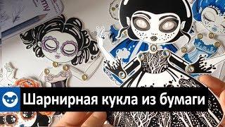 Как сделать бумажную шарнирную куколку