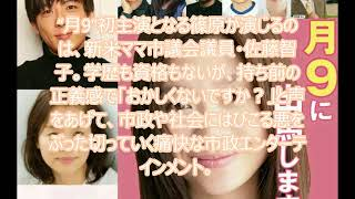 篠原涼子の月9ドラマ、「民衆の敵」 初回視聴率! <引用元> http://n...