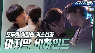 [메이킹] 모두가 기다린 지성♥이세영의 달달한 키스신부터 마지막 촬영 현장까지! 《의사요한 / 스브스캐치》