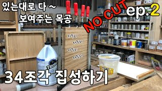 no cut woodworking ep.2 자투리목재 …