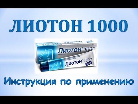Гель Лиотон 1000: Инструкция по применению