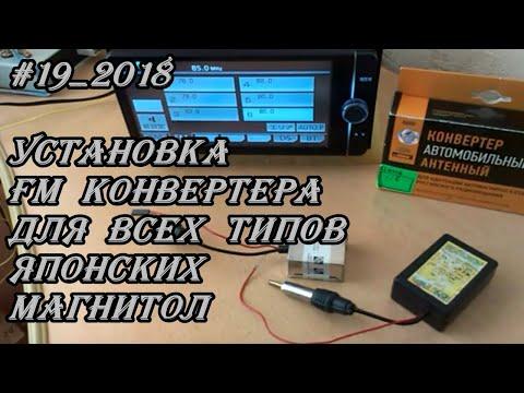 #19_2018 Установка FM конвертера для всех типов Японских магнитол