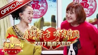 东方卫视2017新春大联欢:《一年又一年》贾玲、张小斐、卜钰、许君聪【东方卫视官方高清】