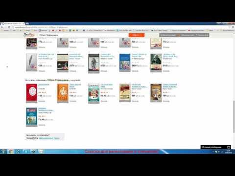 «ЛитРес» – мегамаркет электронных книг №1 в России.из YouTube · С высокой четкостью · Длительность: 2 мин27 с  · Просмотров: 257 · отправлено: 8-6-2016 · кем отправлено: Ivan Gospodar