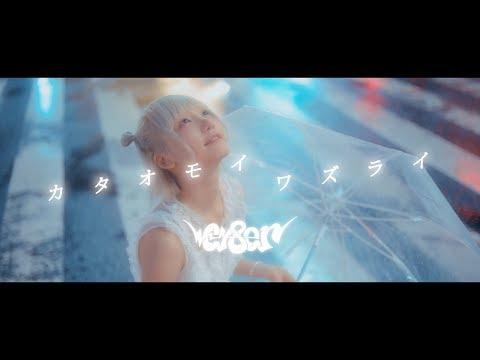 CY8ER - カタオモイワズライ (Official Music Video)