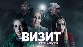 Визит - ТРЕШ ОБЗОР на фильм