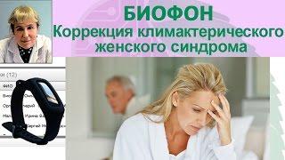 Приборы БИОМЕДИС | BIOMEDIS. Биорезонансная терапия. Биофон. Коррекция климактерического синдрома