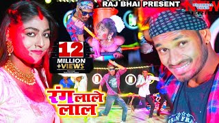 Rang Lale Lal !! Raj bhai video !! vivek Rao !! Khushi raj