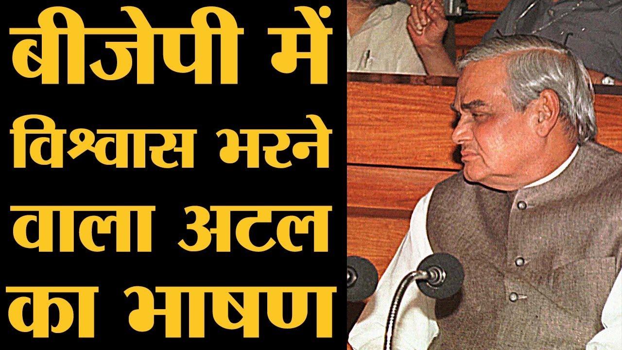 'अंधेरा छंटेगा, सूरज निकलेगा, कमल खिलेगा'। Atal Bihari Vajpayee Speech | The Lallantop