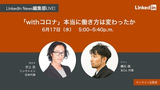 LinkedIn News編集部LIVE! screenshot 2