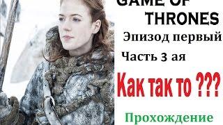 Game of thrones ( Игра Престолов ) Эпик прохождение от SvenArez ПЕРВЫЙ ЭПИЗОД ЧАСТЬ Третья