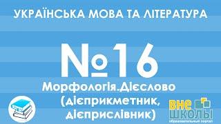 Онлайн-урок ЗНО. Українська мова та література №16. Дієприкметник. Дієприслівник