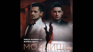 Download Миша Марвин feat. Bumble Beezy - Молчишь - Текст Песни Mp3 and Videos