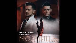 Download Миша Марвин feat. Bumble Beezy - Молчишь - Текст Песни Mp3 and Videos