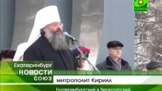 Открытие мемориала Черный тюльпан в Екатеринбурге