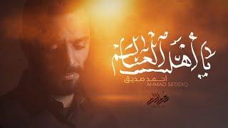 يا أهل العالم - أحمد صديق   #محرم 1441هـ