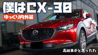 cx-30-mazda-cx-30-2019-xd-l-package-