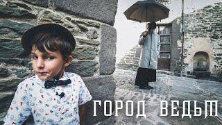 Стефан В Городе Колдунов | Города Ведьм, Ведьмина изба, колдунья и колдовство