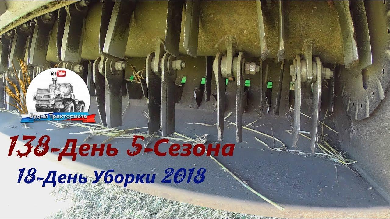 18-День Уборки 2018! История о том как ДОН-1500Б лемех проглотил. (138-День 5-Сезон)