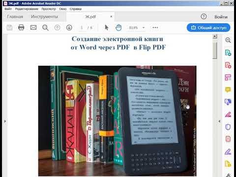 """Мастер-класс """"Создание электронной книги от Word через PDF в Flip PDF"""""""