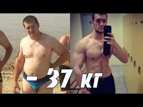 Моя диета. Минус 37 кг.