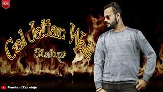 Gal Jattan Wali Stutas
