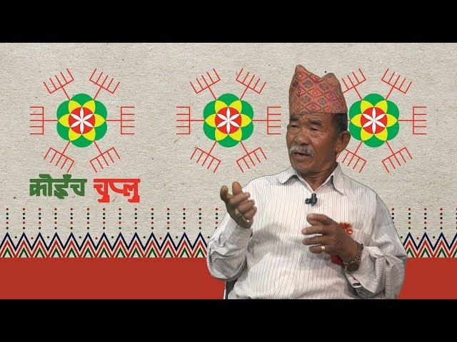 Padam Bahadur Sunuwar On Koinch Chuplu With Koinchbu Kaatich episode - 61