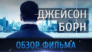 Джейсон Борн 2016. Обзор фильма