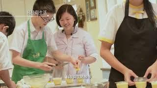 Publication Date: 2021-09-28   Video Title: 嗇色園主辦可藝中學 - 25週年紀念宣傳片