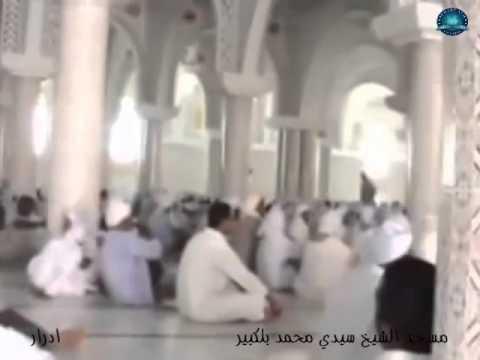 الادان مسجد الشيخ سيدي محمد بلكبير