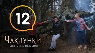 Колдуньи. Серия 12 - 28.12.2018